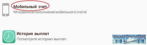 Мобильный счет в AdvertApp