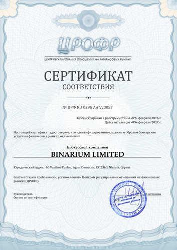Сертификат ЦРОФР BINARIUM 2017