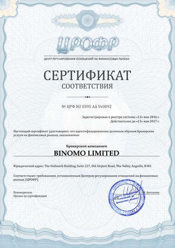 Сертификат ЦРОФР BINOMO 2017