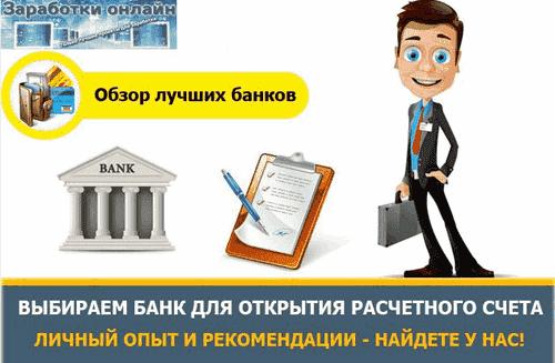 В каком банке лучше открыть расчетный счет для ИП или ООО в 2018 году