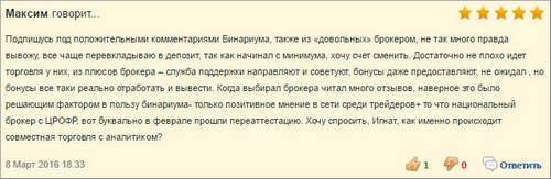 Реальный отзыв о торговле бинарными опционами №1