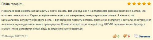 Реальный отзыв о торговле бинарными опционами №2