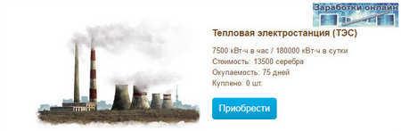 Электростанции в Electro Magnat