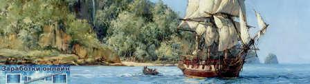 Экономическая стратегия Эпоха кораблей