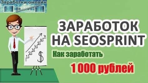 Как заработать на Сеоспринт 1000 рублей в день