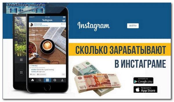http://zarabotkionline.ru/wp-content/uploads/2017/03/kak-zarabotat-v-instagram1.jpg
