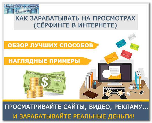 Реклама на серфинге сайта реклама в сети интернет - бизнес dailybiznes