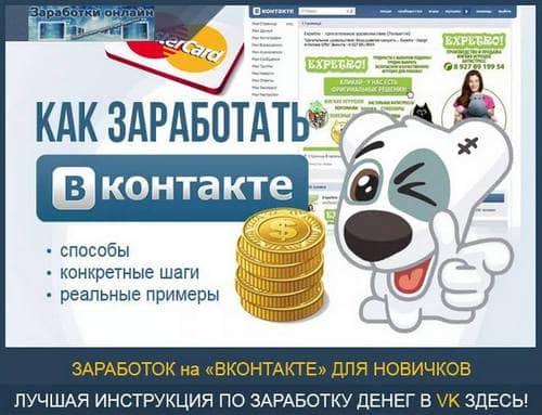 Заработок Вк или как заработать Вконтакте