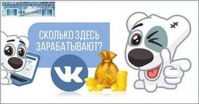 Как заработать ВК (ВКонтакте)
