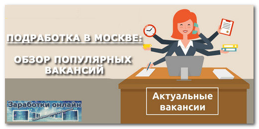 Кем подработать в москве