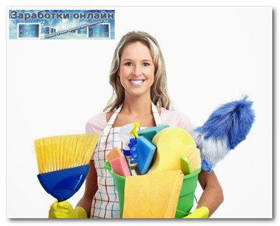 Работа домработницей с ежедневной оплатой