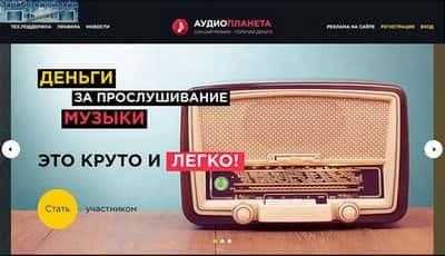 Аудио Планета: слушай музыку - получай деньги