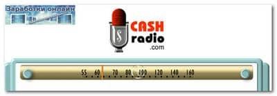 Логотип CashRadio