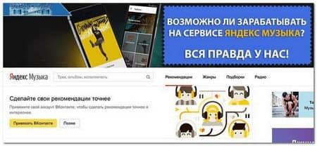 Яндекс Музыка – реальный заработок или обман