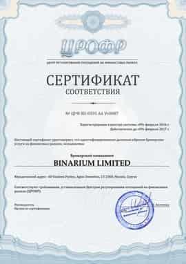 Сертификат ЦРОФР Бинариум