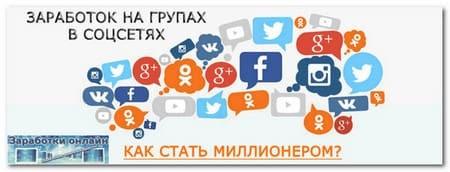 Деньги из социальных сетей