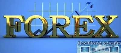 Торговля на Форексе