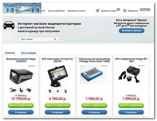 Интернет-магазин видеорегистраторов