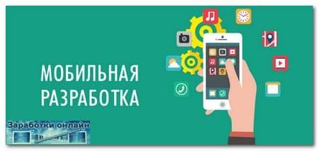 Деньги на мобильном телефоне