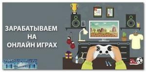 Заработок в интернете на играх