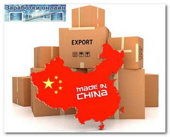 Заработок на продаже китайских товаров
