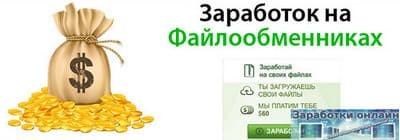 Заработок денег на файлообменниках
