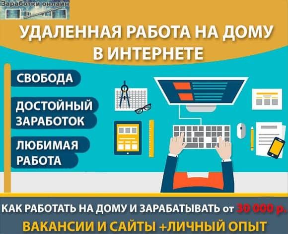 Сайты работы онлайн сколько можно заработать на опросах онлайн