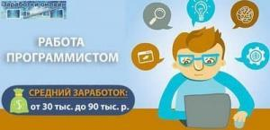 Вакансия веб-программиста