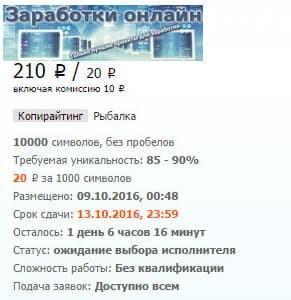 Пример заказа с биржи ETXT