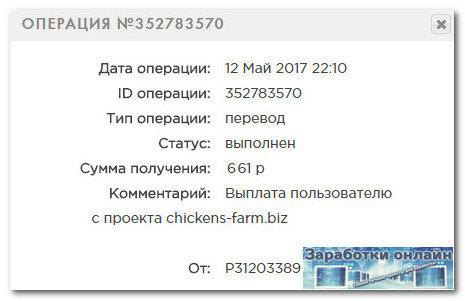 Выплата с Chikens Farm