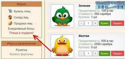 Как зарабатывать на птичках в интернете