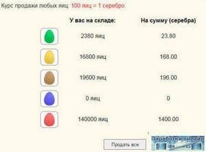 Продажа яичек в игре Money Birds