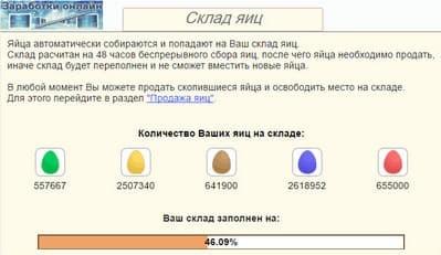 Склад яиц в игре Money Birds