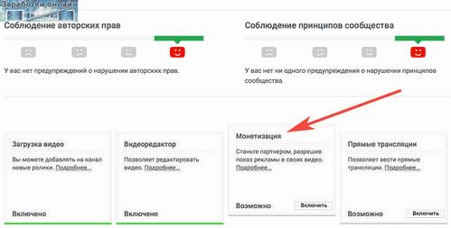 Подключение Google AdSense к каналу на Ютуб