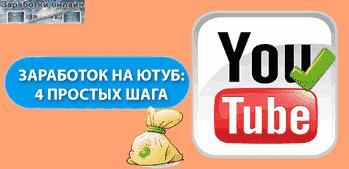 Как заработать на YouTube школьнику