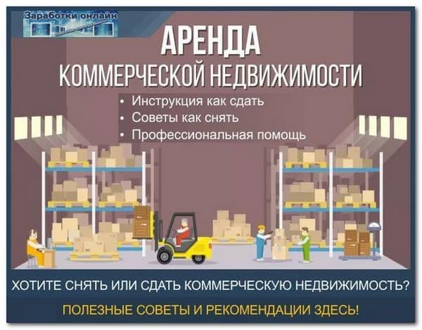 Как оформить ип для сдачи коммерческой недвижимости советский район аренда коммерческая недвижимость