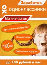 Получение дохода подростками в Одноклассниках