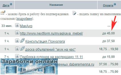 Задания на Форумок