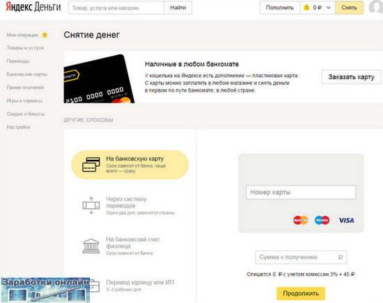 Вывод денег с Яндекс.деньги на карту банка