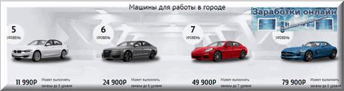 Машины в игре Денежное такси (Taxi Money)