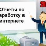 Отчеты о доходах в сети