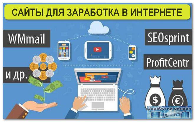 Сайты для заработка в интернете с вложениями и без