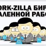 Работа в Internet