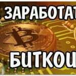 Как заработать биткоины в интернете на своем компьютере