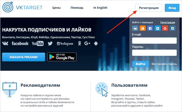 Регистрации на VkTarget