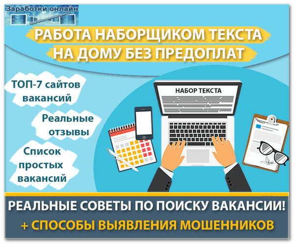 Наборщик текста онлайн работа помощь начинающим на рынке форекс