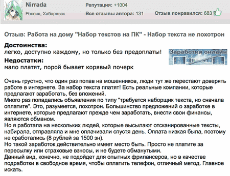 Работа наборщика текстов на дому пермь