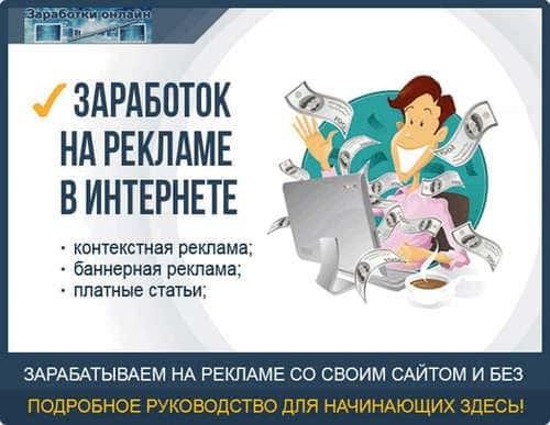 Заработок на рекламе в интернете