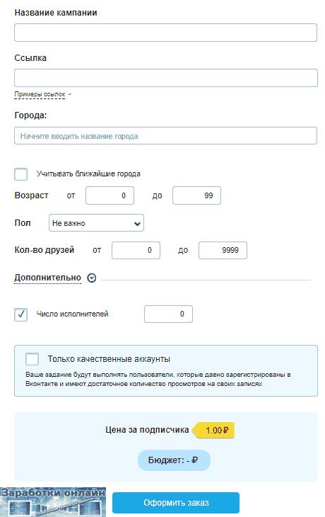 Форма накрутки на VkTarget