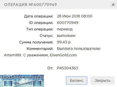 Вывод денег из игры Elven Gold